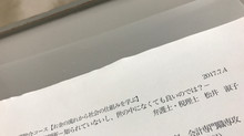 7月、松井が関西学院大学、総合コースでゲストスピーカとして話をしました。