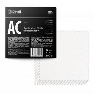 Application Cloth (AC)