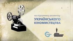 Історія українського кіно