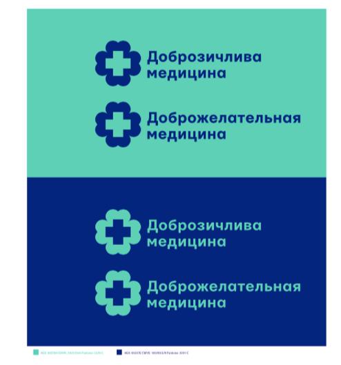 Доброзичлива медицина, Маріуполь, дизайн логотипу