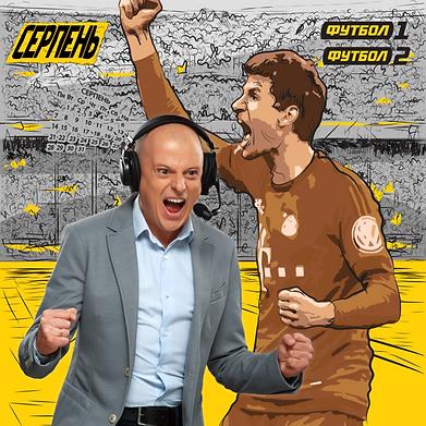 канал Футбол, Украина, корпоративный календарь 2017-2018