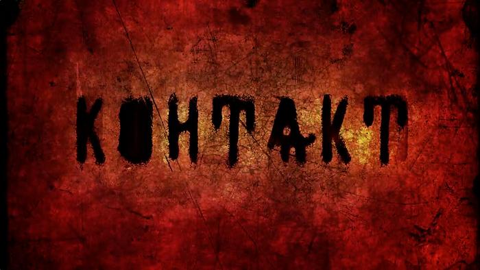 Design, Main Title, сериал Контакт