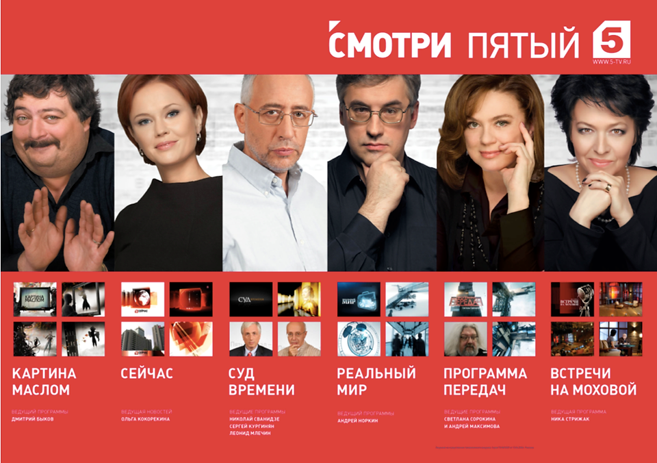 TV branding, design, promo style