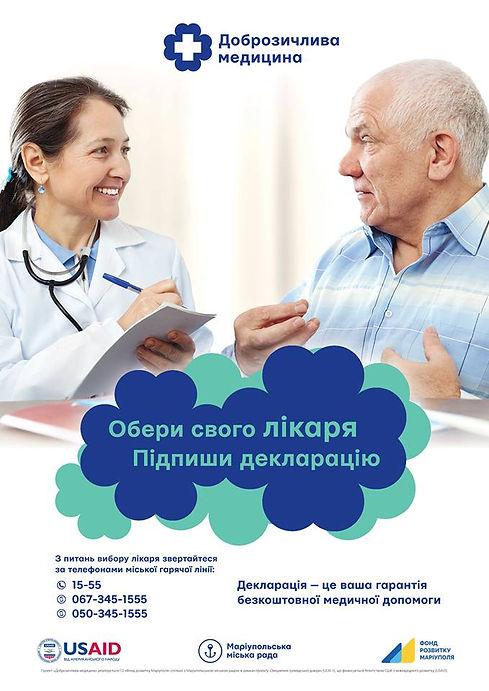 Доброзичлива медицина, Branding, Poster