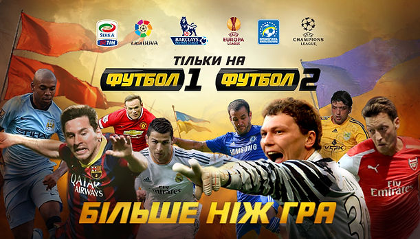 Канал Футбол, Branding