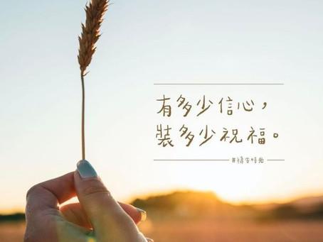 【以信心盛載祝福 1一 禱告的信心】