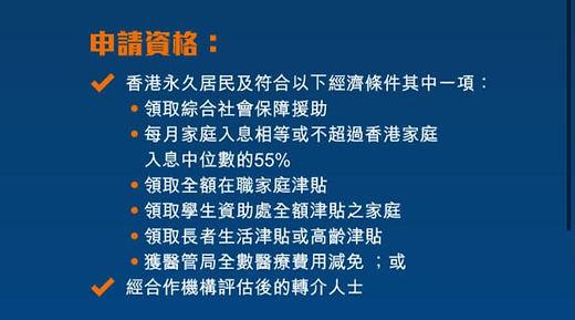 HKBN24個月免費寬頻上網服務申請資格.jpeg