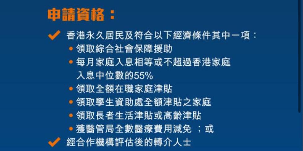 HKBN 24個月免費寬頻網上服務,繼續與香港市民逆境同行