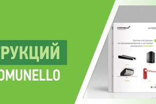 «АЛЮТЕХ» представляет улучшенный сборник инструкций по настройке автоматики Comunello