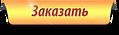 Заказать калитку в Краснодаре