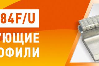 ГК «АЛЮТЕХ» представляет новые фиксирующие профили AEG84F/U