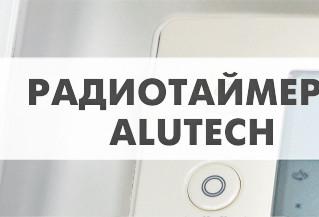 Радиотаймеры ALUTECH