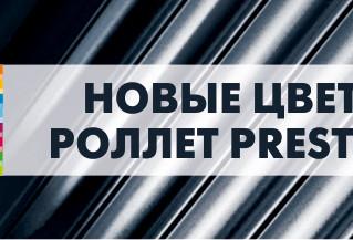 Новые цвета готовых роллет Prestige с перфорацией