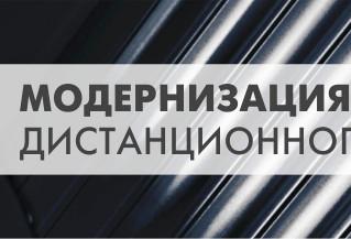Модернизация кольца дистанционного RDS70/77