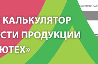 Обновленный калькулятор расчета стоимости продукции ГК «АЛЮТЕХ»