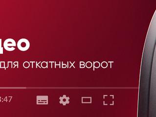 Как по накатанной: новое видео об электроприводах Roteo для откатных ворот