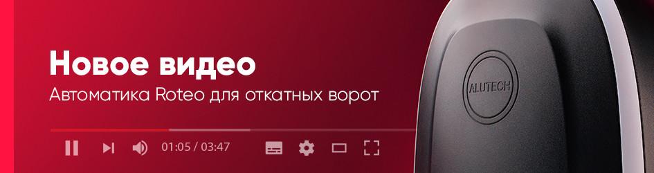 видео об электроприводах Roteo для откатных ворот