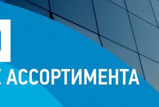 РАСШИРЕН АССОРТИМЕНТ ПРОФИЛЕЙ СИСТЕМЫ СТОЕЧНО-РИГЕЛЬНОГО ФАСАДА ALT F50