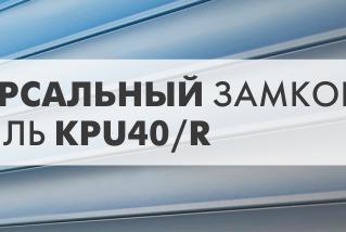 Новый универсальный замковый профиль KPU40/R