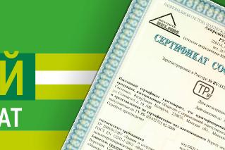 Новый сертификат, подтверждающий качество секционных ворот «АЛЮТЕХ»