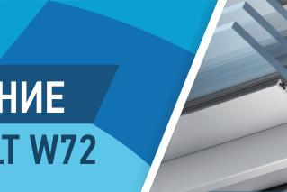 Новое решение в системе ALT W72 — террасная дверь с низким порогом