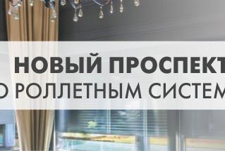 Новый рекламный проспект о роллетах «АЛЮТЕХ»: все самое полезное в одном издании!