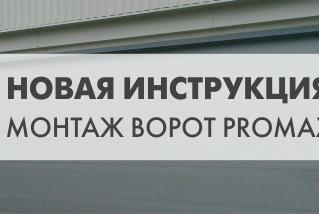 Новая инструкция по монтажу промышленных ворот ProMax