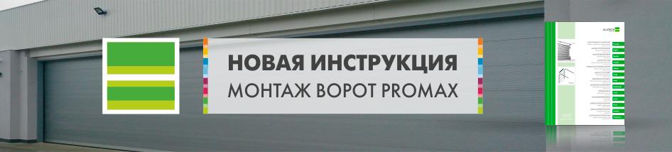 инструкция по монтажу промышленных ворот ProMax
