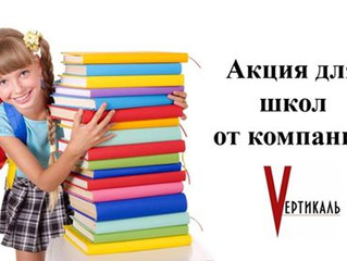Специальное предложение от компании «Вертикаль» для школ и других учебных учреждений!