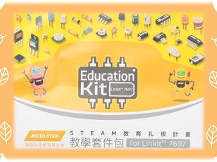 【校園超部署】科技教育基金會X基隆市  智慧教育如虎添翼