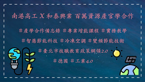 【校園超部署】臺北市X和泰興業:產官學合作再升級 百萬資源培育智慧節能技術專才