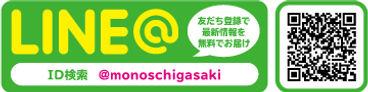 LINE_chigasaki.jpg