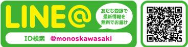 LINE_kawasaki.jpg