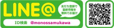 LINE_samukawa.jpg