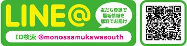 LINE_samukawasouth.jpg