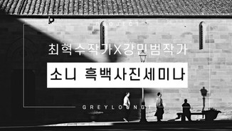 소니 흑백사진세미나