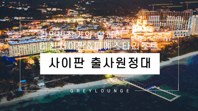 사이판 출사원정대