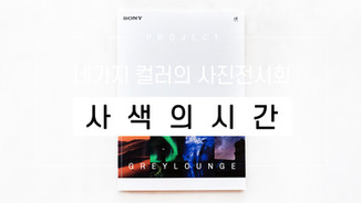 사색의시간 사진전시회&토크콘서트