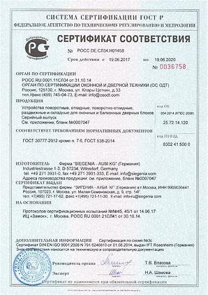 Сертификат siegenia
