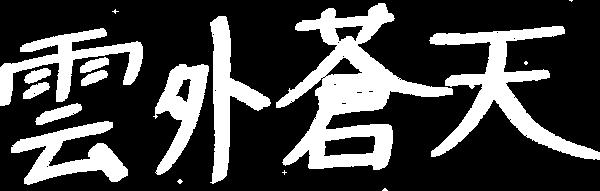 山本幸平_雲外蒼天.png