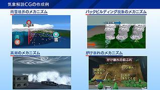 気象CG.jpg