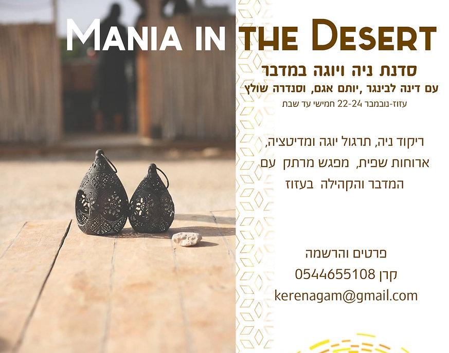 dinamania desert 2018 V2.jpg