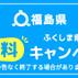 【全商品・全国送料無料キャンペーン実施のお知らせ】