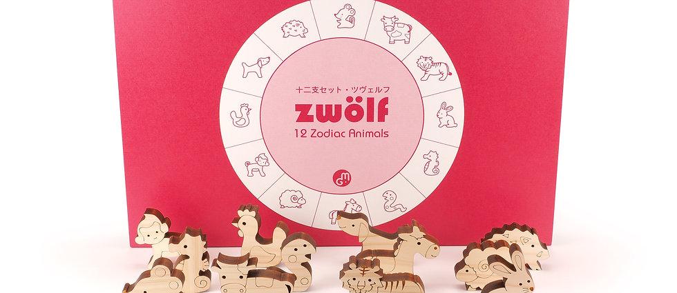 ツヴェルフ・ZWÖLF・十二支の積木