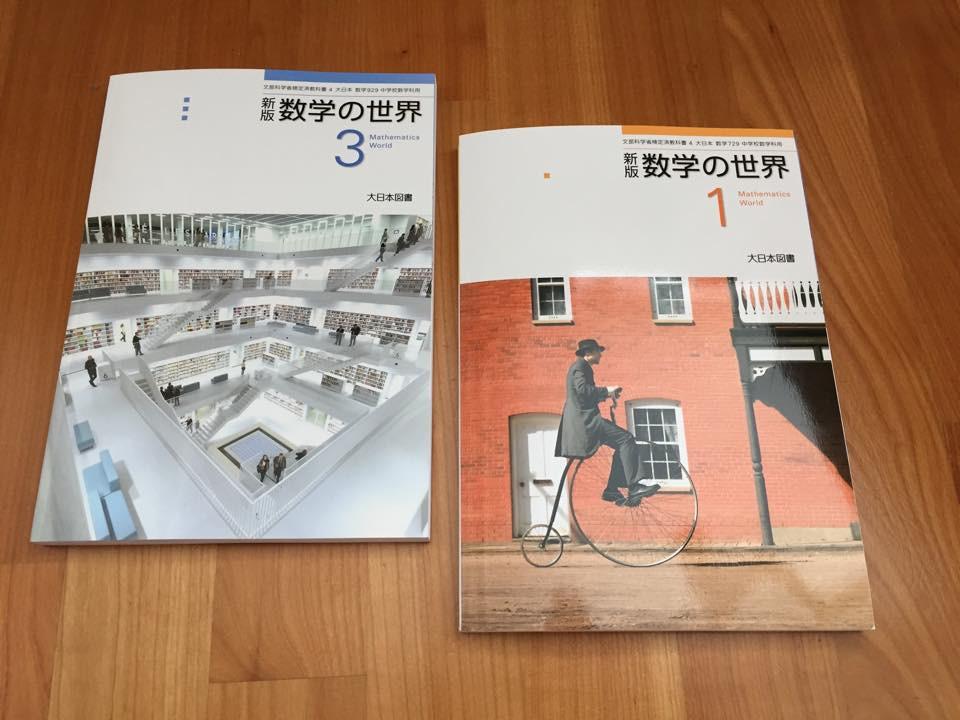 中学1年生・3年生の数学の教科書に積木「CUBICOLO」が採用されました