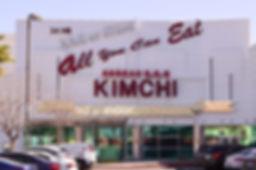 ラスベガス アジアン・エスニックレストラン情報 キムチ 韓国料理レストラン 焼肉 24時間営業
