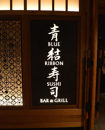 ラスベガス 和食レストラン情報 ブルーリボン コスモポリタン