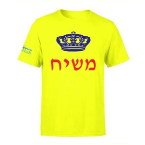 Camiseta Mashiach