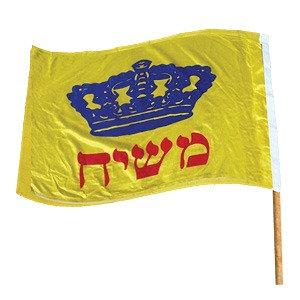 Bandeira Mashiach grande