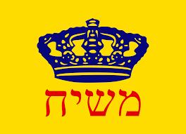 Quadro da bandeira do Mashiach